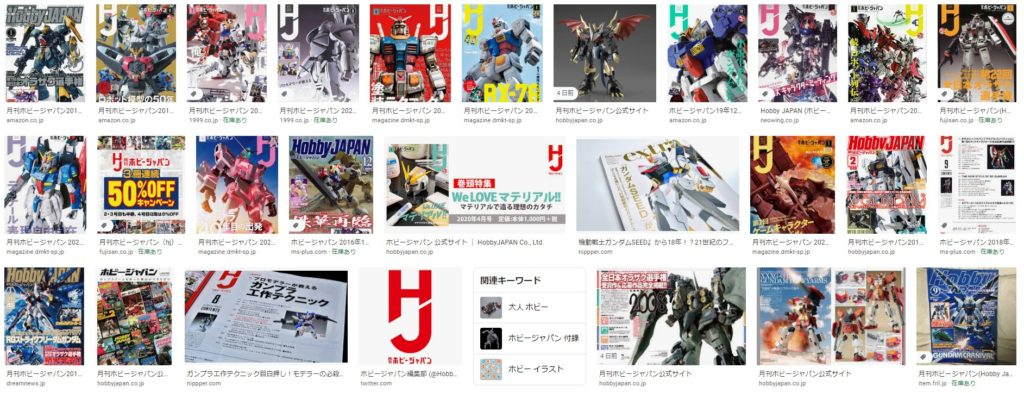 HJ-Monthly Hobby Japan