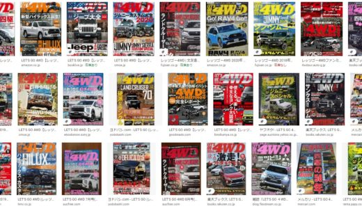 "【LET'S GO 4WD(レッツゴー4WD)-31日間無料】読み放題の定期購読!""雑誌アプリ""デジタル版がお得"