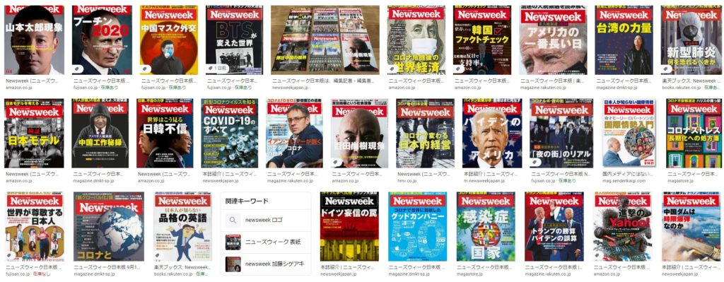 Newsweek-Japan-version